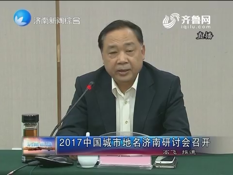 2017中国城市地名济南研讨会召开