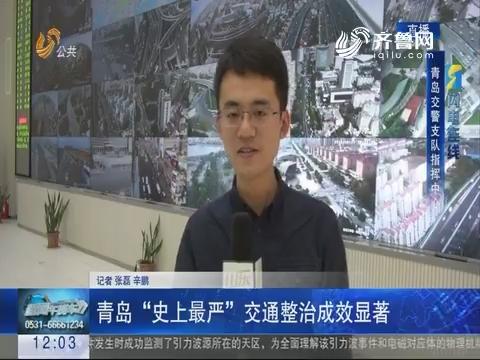 """【闪电连线】青岛""""史上最严""""交通整治成效显著"""
