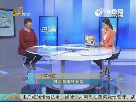 20171017《农科直播间》:减药减肥种好菜