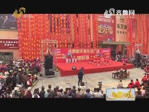 20171017《幸福舞起来》:沂源县胜利山社区福利中心舞蹈队