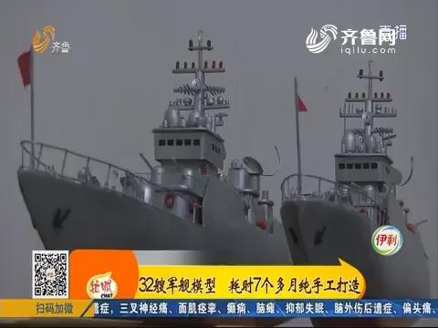 日照:32艘军舰模型 耗时7个多月纯手工打造
