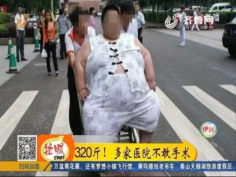 济阳:半路被撞左腿骨折 肥胖导致手术难度大增