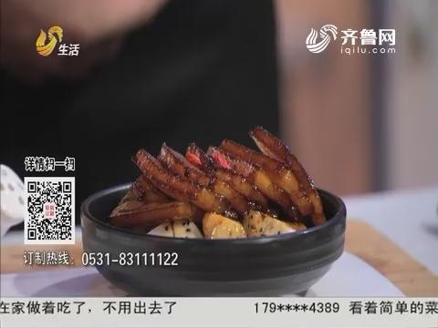 2017年10月17日《非尝不可》:腊肉遇上火龙果
