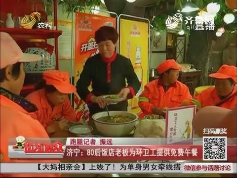 济宁:80后饭店老板为环卫工提供免费午餐