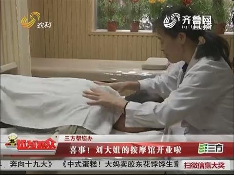 【三方帮您办】淄博:喜事!刘大姐的按摩馆开业啦