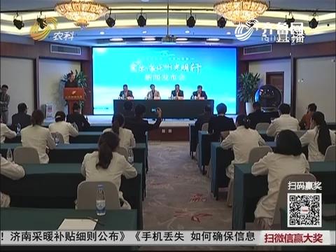山东专家团将赴青海 为藏族同胞送光明