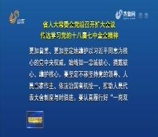 省人大常委会党组召开扩大会议 传达学习党的十八届七中全会精神
