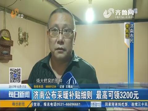 济南公布采暖补贴细则 最高可领3200元