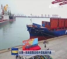 日照—东南亚集装箱外贸航线开通