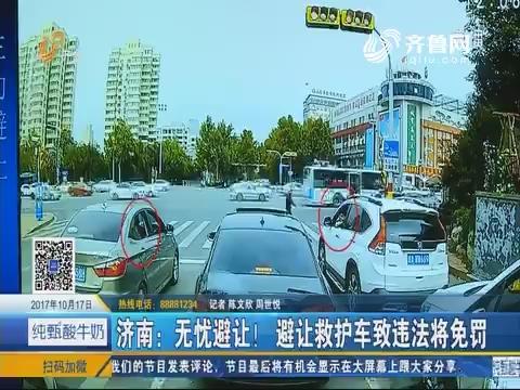 济南:无忧避让!避让救护车致违法将免罚