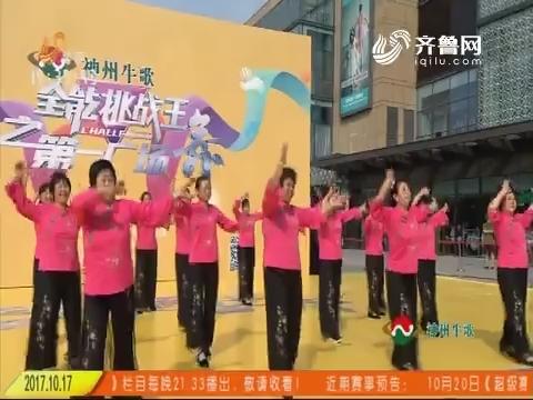 全能挑战王:东城艺梦舞蹈队表演现代舞《中国歌最美》