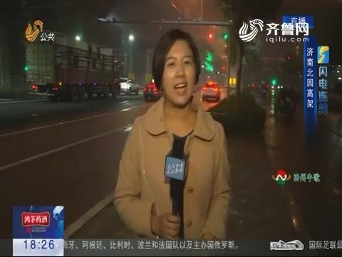 【闪电连线】济南:将建成首条贯通东西快速路
