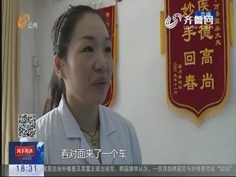 淄博:微信帮忙找失主 拾金不昧显品德