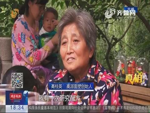 """【真相】济南:会魔法的手指——""""面塑奶奶""""高桂英"""