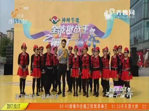 全能挑战王:儿童公园水兵舞团表演水兵舞《阿哥阿妹》