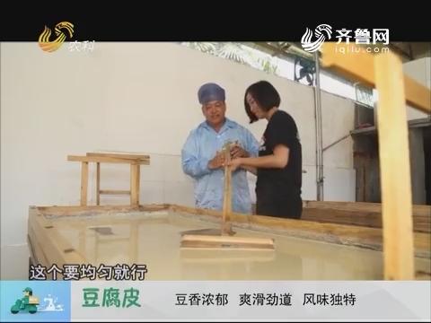 20171017《中国原产递》:豆腐皮