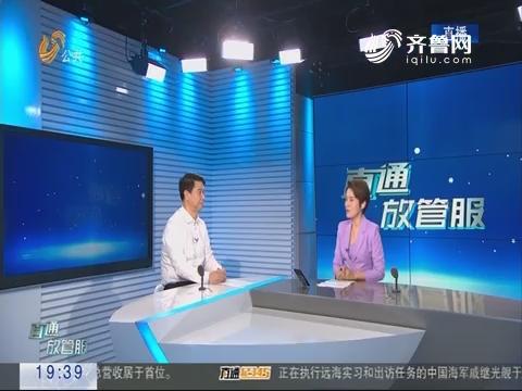 【直通放管服】滨州放管服:放得活 管得严 服得好