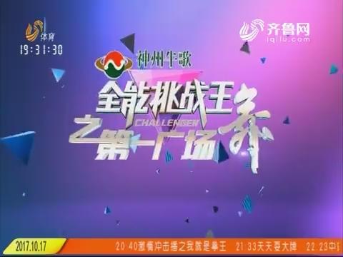 20171017《全能挑战王》:全能挑战王之第一广场舞