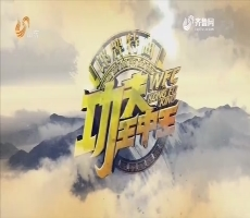 20171017《功夫王中王》:功夫王中王之决战少林