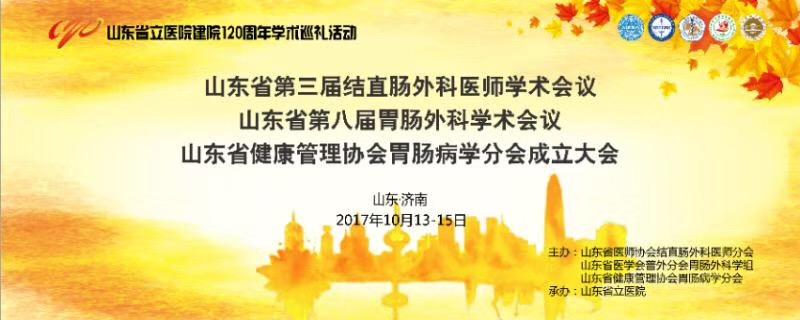 山东省健康管理协会胃肠病学专业委员会成立大会在济南召开