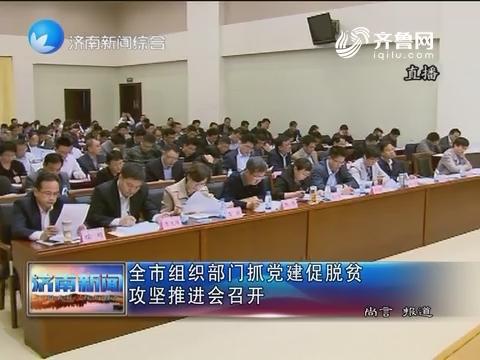 济南市组织部门抓党建促脱贫攻坚推进会召开
