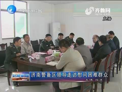 济南警备区领导走访慰问困难群众