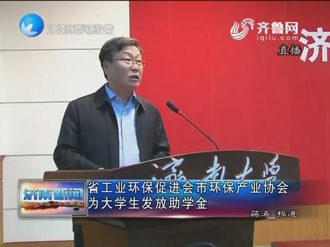 山东省工业环保促进会济南市环保产业协会为大学生发放助学金