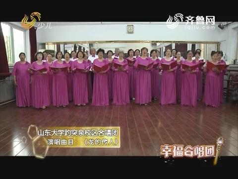20171018《幸福99》:幸福合唱团——山东大学趵突泉校区合唱团