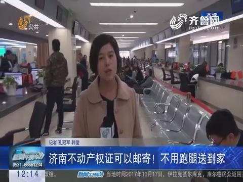 【闪电连线】济南不动产权证可以邮寄!不用跑腿送到家