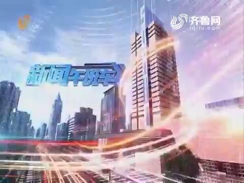 2017年10月18日tb988腾博会官网下载午班车完整版