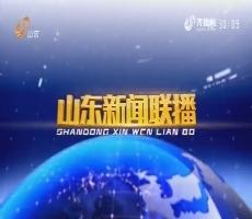 2017年10月17日山东新闻联播完整版