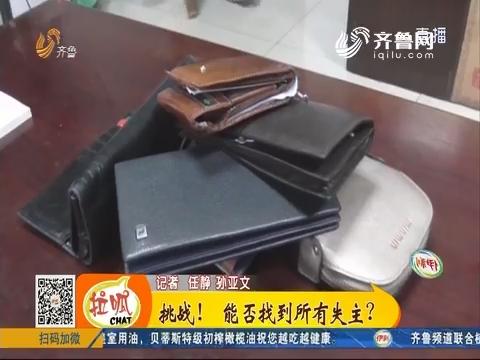 【凡人善举】济南:看到节目后 大叔来领钱包