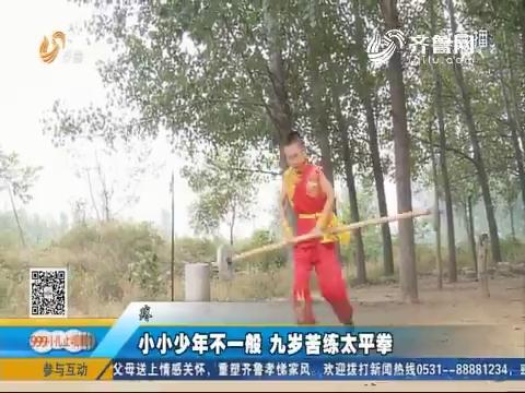 """平阴:特派员拜师学艺 变""""武林高手"""""""
