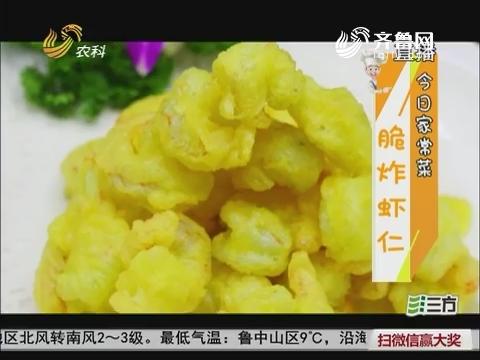 鼎好大厨教做家常菜:脆炸虾仁