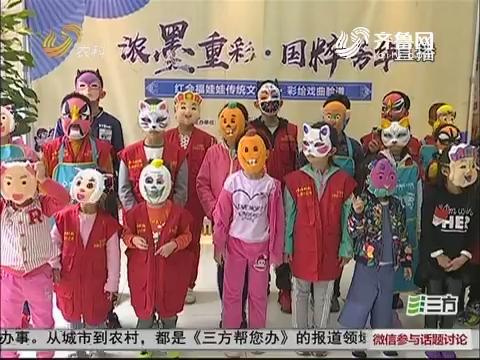 【群众新闻】济南:彩绘脸谱 绘出中国传统文化