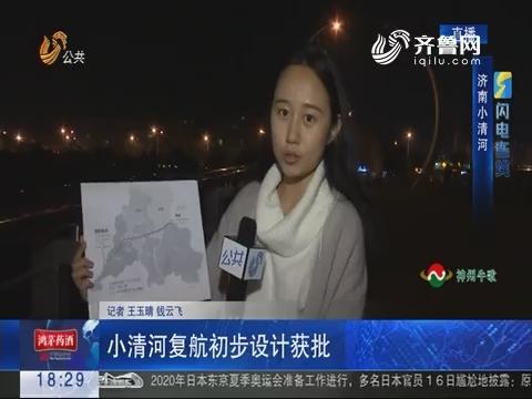 【闪电连线】济南:小清河复航初步设计获批