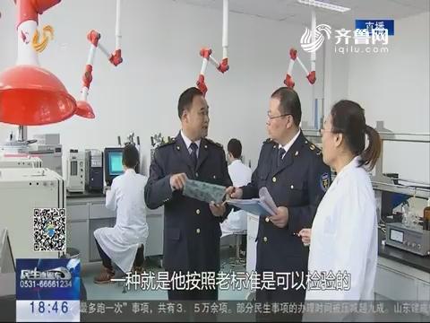 山东:开展检验检测计量技术机构能力提升行动