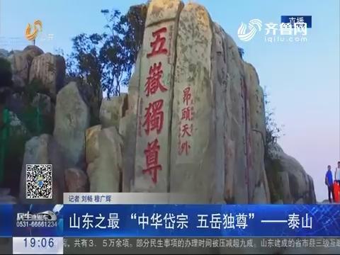 """山东之最 """"中华岱宗、五岳独尊""""——泰山"""