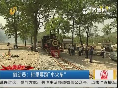 """【小康路上】淄博:小山村里的""""小火车"""""""