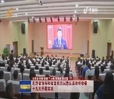 在济省领导和省直机关同志认真收听收看十九大开幕实况