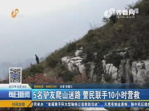 济南:5名驴友爬山迷路 警民联手10小时营救