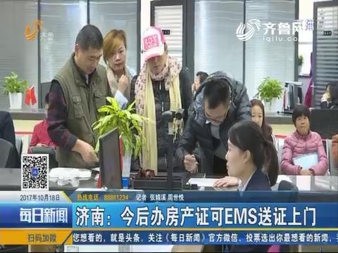 济南:今后办房产证可EMS送证上门