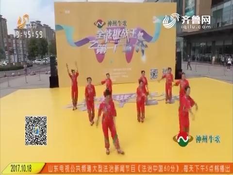 全能挑战王:舞动绿洲舞蹈队表演广场舞《又见北风吹》