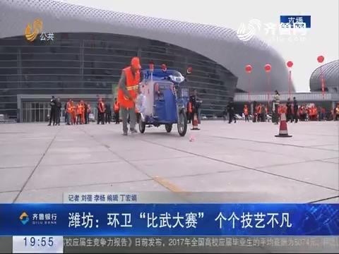 """【直通17市】潍坊:环卫""""比武大赛"""" 个个技艺不凡"""