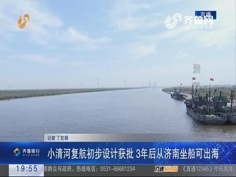 【直通17市】小清河复航初步设计获批 3年后从济南坐船可出海