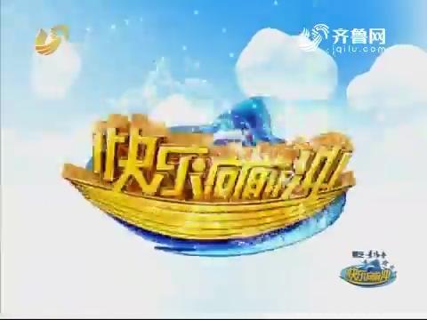 20171018《快乐向前冲》:2017年度总决赛七晋六