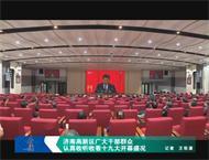 济南高新区广大干部群众认真收听收看十九大开幕盛况