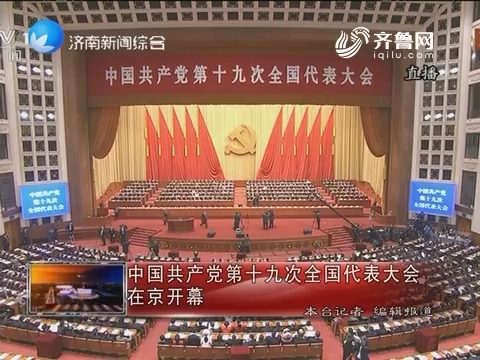 中国共产党第十九次全国代表大会在北京开幕
