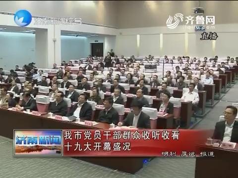 济南市党员干部群众收听收看十九大开幕盛况