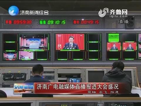济南广电融媒体tb988报道大会盛况